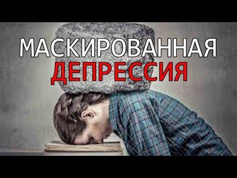 Депрессия Маскированная депрессия Причина разнообразных симптомов и синдромов