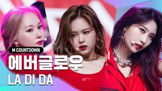 '최초 공개' 카리스마 여전사 '에버글로우'의 'LA DI DA' 무대