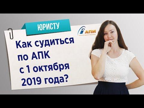 Процессуальная реформа: как судиться по АПК с 1 октября 2019 года