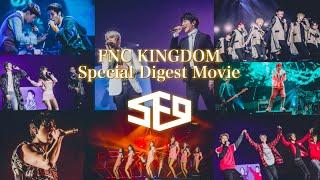 12月の2019 FNC KINGDOM 開催を記念し、前回2017 FNC KINGDOMでのライブのダイジェスト映像を大公開!第一弾はSF9のステージ☆