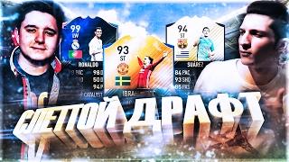 ПЕРВЫЙ ДРАФТ ВСЛЕПУЮ В FIFA 17 | GOODMAX