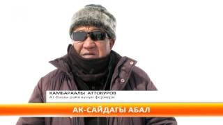 ӨКМ: Ак-Сайда абал оор