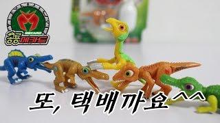 공룡메카드 장난감 택배 개봉, 타이니소어 델타, 수코미, 테리지노