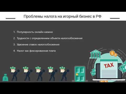 Игорный бизнес. Налоги и налогообложение