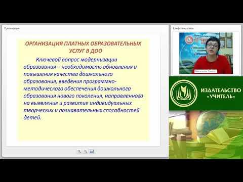 Организация платных образовательных услуг в дошкольной образовательной организации