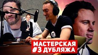 Мастерская дубляжа # 3 . Хошабаев Александр. (Перезалив)