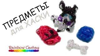 Предметы для Хаски из резинок Rainbow Loom Bands! Плетение из резинок.