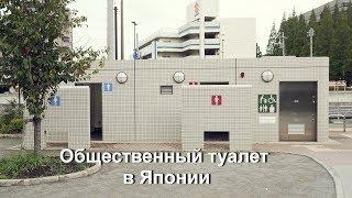 Общественные туалеты в Японии, или Что такое цивилизация
