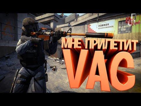 Мне прилетит VAC ( PUBG / Wolfenstein YB / CS GO )