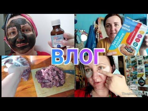 День красоты / Разделка курицы / Поход по магазинам / Влог