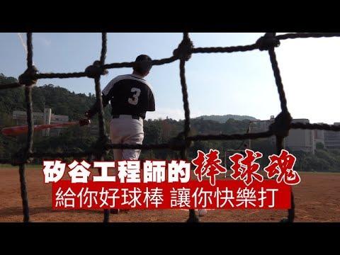 【微視蘋】矽谷工程師也有棒球魂 給你好球棒讓你快樂打   台灣蘋果日報