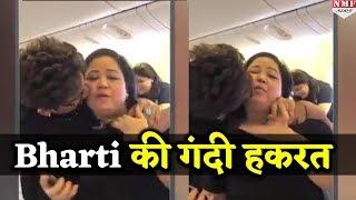 OMG! Bharti ने सबके सामने अपने पति Harsh के साथ की Dirty हरकत