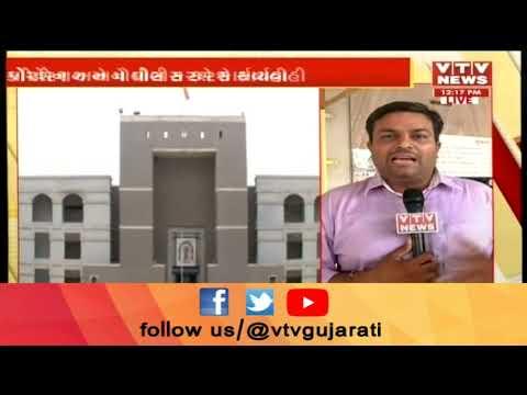 મોલ-મલ્ટિપ્લેક્સમાં પાર્કિંગ ચાર્જને લઇને હાઇકોર્ટે આપ્યો મહત્વનો ચૂકાદો | Vtv Gujarati News