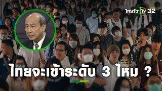 วิกฤตโควิด-19 ไทยกำลังเสี่ยงเข้าสู่ระดับ 3 หรือไม่ ? | ถามตรงๆกับจอมขวัญ | ThairathTV