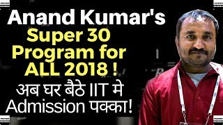 Best Engineering Coaching | i30 Program | Anand Kumar | Super30 | IIT JEE | Btech after 12th