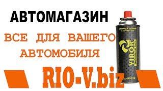 Видео Балон газовый 220 гр VIROK