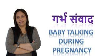 Baby talking during pregnancy! | Dr. Megha