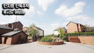 [Korean Luxury House Interior] 단독주택과 기반시설의 결합을 이룬 최고급 단지형단독주택 - 루시드에비뉴 인테리어 홈디자인