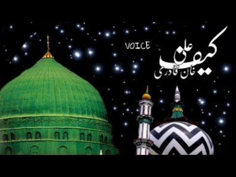 Zameen o Zama Tumhare liye || KAIF ALI KHAN QADRI ||