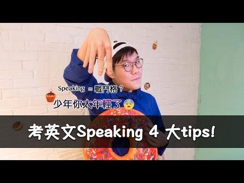 Tutor Circle 尋補: 名師教你四個必殺5** DSE 英文SPEAKING TIPS
