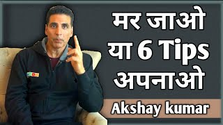 Akshay Kumar की 6 Tips Fat कम करने के लिए ।। Akshay Kumar Fitness Motivation - Download this Video in MP3, M4A, WEBM, MP4, 3GP