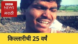 Killari : 25 Years of Earthquake   किल्लारी भूकंपाची 25 वर्षं (BBC News Marathi)