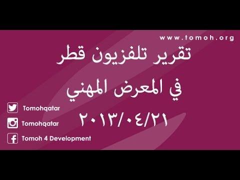 تقرير تلفزيون قطر في المعرض المهني 21/04/2013