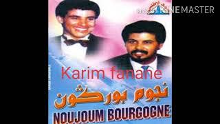 تحميل و مشاهدة من رواءع نجوم بوركون مابقيت انتيق فيك noujoum bourgogne mab9it anti93 fik MP3