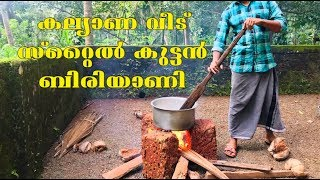 കല്യാണ വീട്ടിലെ കുട്ടൻ ബിരിയാണി 😋/ Malabar Beef Dum Biryani Recipe / Ayeshas kitchen Recipes
