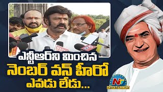 Nandamuri Balakrishna At NTR 25 th Vardanthi | NTV Entertainment