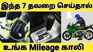 இந்த 7 தவறை செய்தால் உங்க Mileage காலி   Bike & Car Mileage Tips   How To Save Fuel