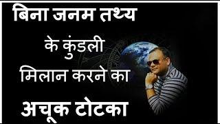 matchmaking indian astrology - मुफ्त ऑनलाइन