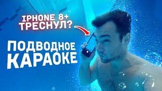 Что если ПОЗВОНИТЬ и спеть под ВОДОЙ? | IPHONE 8 PLUS СЛОМАЛСЯ?