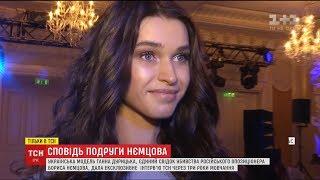 Сумує і досі кохає: подруга і єдиний свідок вбивства Нємцова дала відверте інтерв