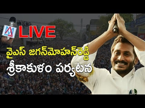 Launching Quality Rice Distribution Scheme Pilot Project by CM Jagan of AP at Palasa, LIVE