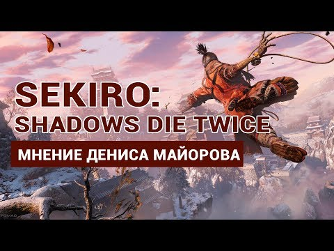 Геймплей Sekiro: Shadows Die Twice — мнение о демке с ИгроМира 2018