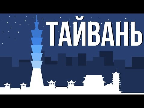 Остров Тайвань достопримечательности. История Тайваня кратко. Население Тайваня.