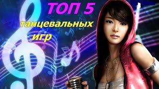 топ 5 танцевальных игр