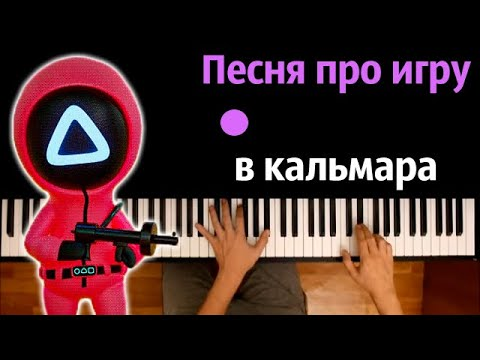 Песня про Игру в Кальмара (Пародия Пикачу) ● караоке | PIANO_KARAOKE ● ᴴᴰ + НОТЫ & MIDI