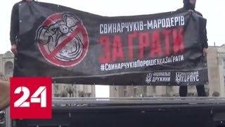 Порошенко хоронит будущее Украины, считают националисты - Россия 24