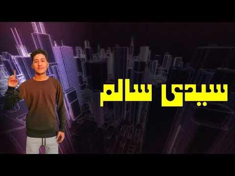 """مهرجان """"من سيدى سالم مش م الساحل"""" الدولى _ الحاوى _حمو خالد _مونتاج احمد خالد"""