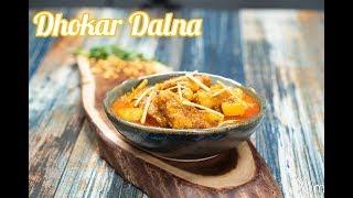 ধোকার ডালনা dhokar dalna recipe how to make dhokar