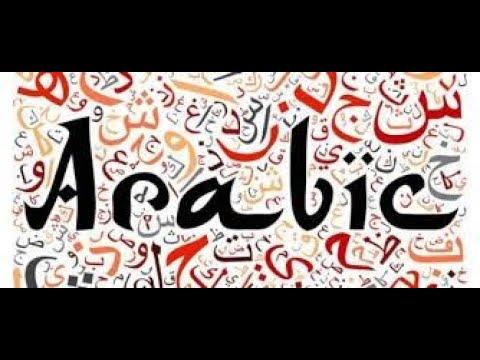 first Arabic lesson