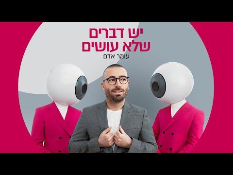 עומר אדם - הערוץ הרשמי