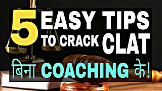 Crack CLAT without Coaching | CLAT Exam Details in Hindi | By Sunil Adhikari |