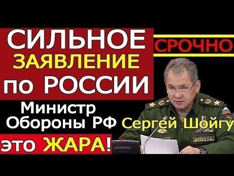 ПОШЛА ЖАРА ... !!! СРОЧНОЕ ЗАЯВЛЕНИЕ Мин0бороны РФ!!! СЕРГЕЙ Ш0ЙГУ