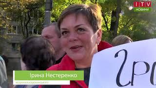 Коцюбинская оппозиция вывела людей на акцию под посольство США