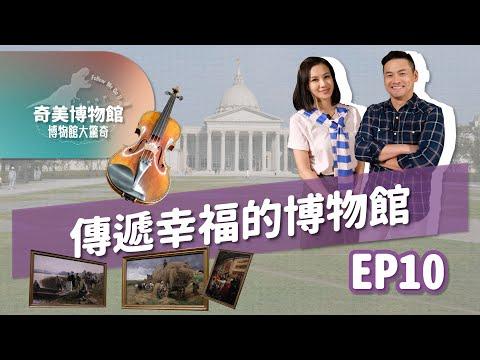 下課花路米 博物館大驚奇 X 台南博物館 - 傳遞幸福的博物館:奇美博物館、收藏記憶的博物館:國立台灣歷史博物館