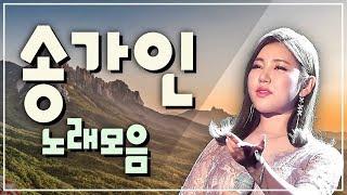 """💕 송가인 노래모음 20곡 """"가인이어라"""""""