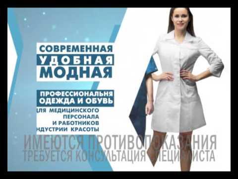 """Модная современная медицинская одежда """"Фармация"""""""